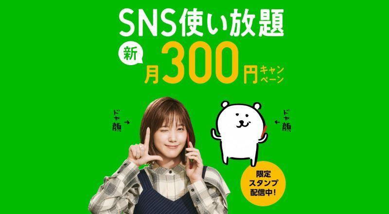 本田翼さんを起用したSNS使い放題新月300キャンペーン
