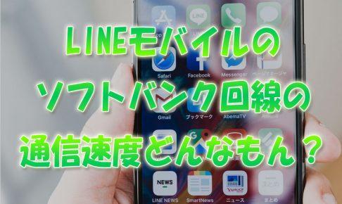 LINEモバイルの通信速度はどんなもん?