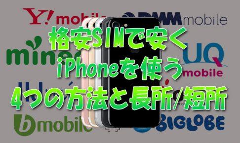 格安SIMでiPhoneを安く使う4つの方法と長所&短所