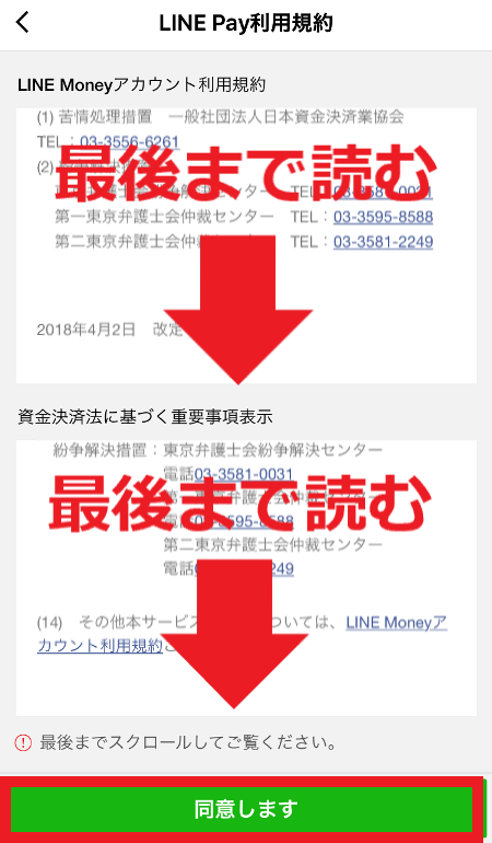 LINE Payの本人確認の銀行口座登録➄_LINE Payの利用規約に同意する