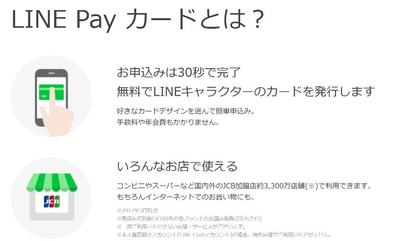 LINEPayカードの特徴