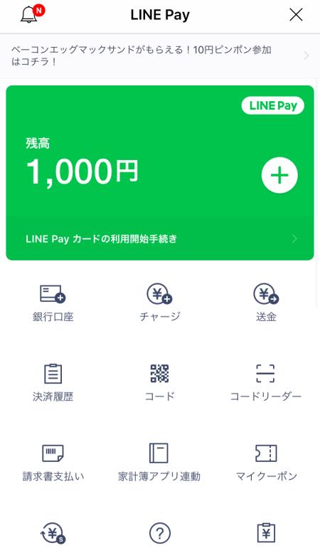 コンビニでLINE Payをチャージ手順⑪_LINE Pay残高に1000円がチャージされている