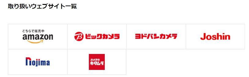 LINEモバイルのエントリーパッケージを販売している店舗一覧