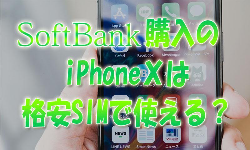 ソフトバンク購入のiPhoneXが使える格安SIMはここ!