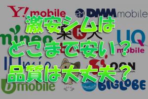 激安SIMはどこまで安い?品質は大丈夫なのか