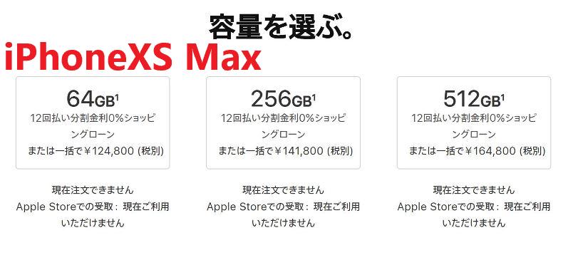 AppleストアのiPhoneXsMaxの3ストレージ容量の価格とAppleローン利用可否一覧
