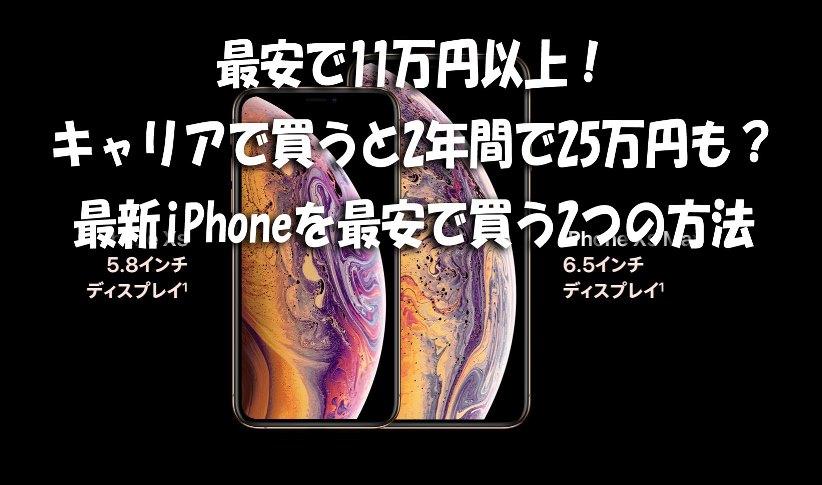 高額なiPhone10sを最安で使う2つの方法