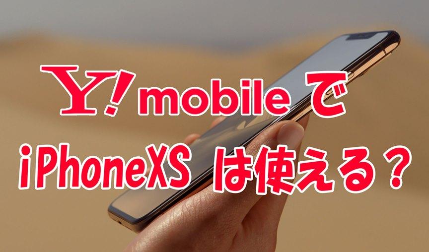 ワイモバイルでiPhoneXSは使える?