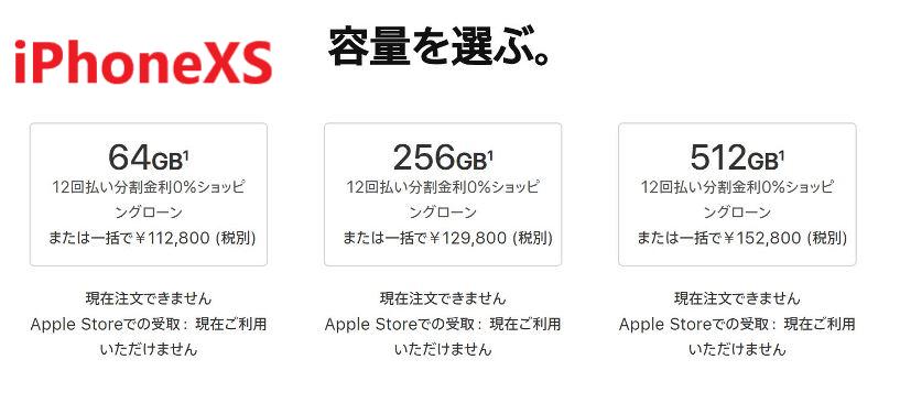 AppleストアのiPhoneXsの3ストレージ容量の価格とAppleローン利用可否一覧