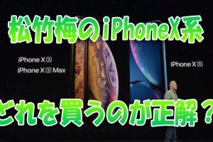 iPhoneXsとiPhoneXsMaxとiPhoneXRの松竹梅でどれを購入すべき?