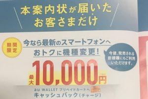 auの10000円割引キャッシュバッククーポン