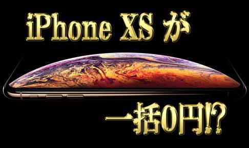 iPhoneXSが一括0円