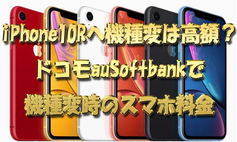 iPhone10Rに機種変更は高額?ドコモauSoftbankで機種変時のスマホ料金