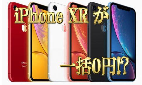 iPhoneXR一括0円!