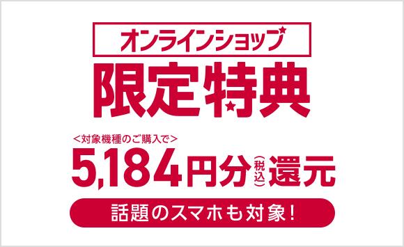 ドコモオンラインショップ限定5184円還元キャンペーン