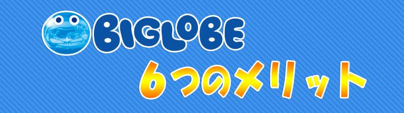 BIGLOBEの6つのメリット