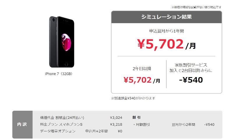 既存のワイモバイルユーザーがiPhone7(32GB)へ機種変更時の料金シミュレーション結果_端末割引が弱くなるので微妙