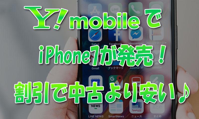 ワイモバイルでiPhone7が発売!割引で中古より安い♪