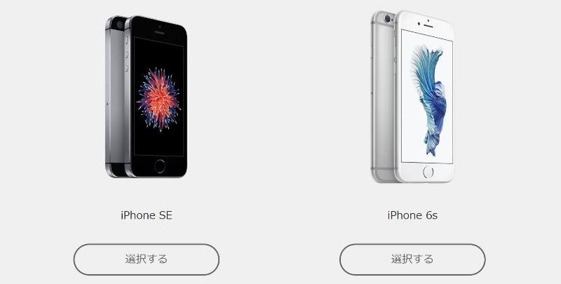 BIGLOBEモバイルでセット購入できるiPhoneSEとiPhone6s