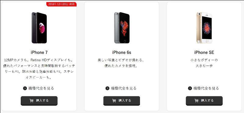 ワイモバイルのラインナップにiPhone7が2018年12月20日に追加!