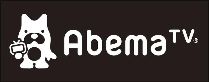 abemaTVのロゴ