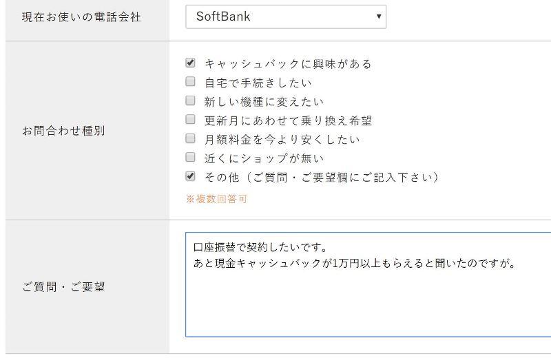 ヤングモバイルで申し込む事でウェブから口座振替でワイモバイルに契約可能(問い合わせ例)