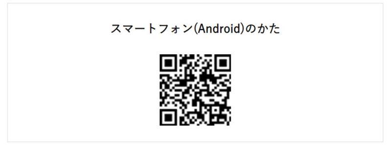 ワイモバイルまとめて払いのandroid用初期設定QRコード