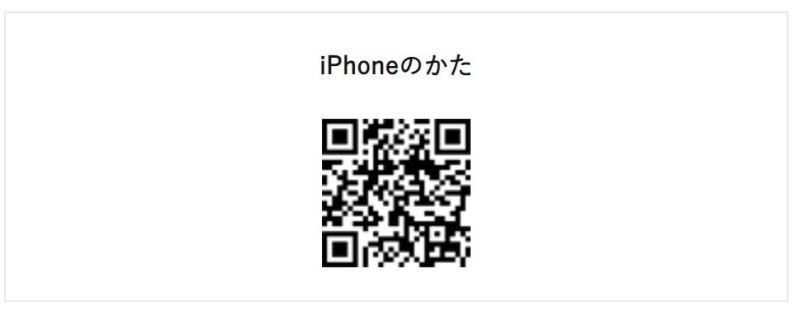 ワイモバイルまとめて払いのiPhone用初期設定QRコード