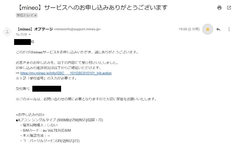 ⑭mineoの本申し込み完了後に届く「【mineo】サービスへのお申し込みありがとうございます」というメールに申込内容や進捗が確認できるURLが記載されている