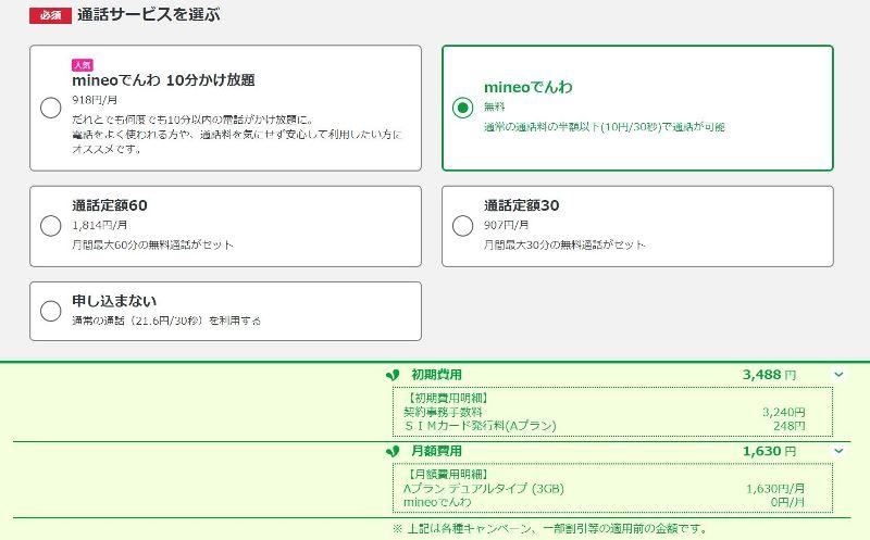 mineoのプラン選びの一例_2と月額料金の内訳