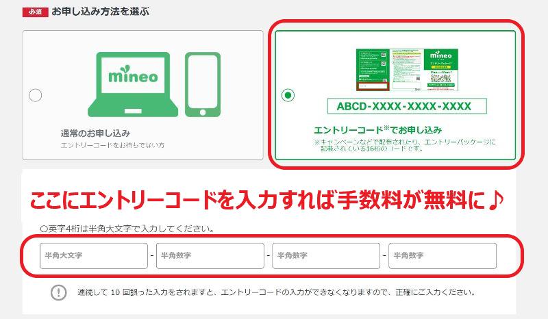 mineoの申込画面で16桁のエントリーコードを入力する欄がある