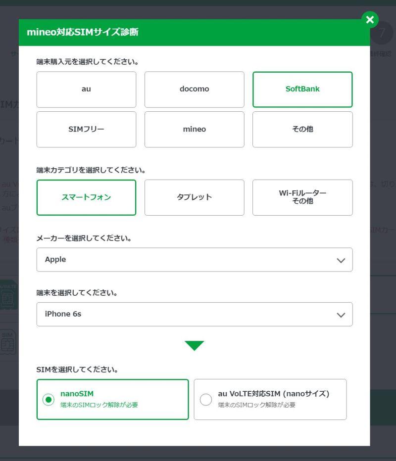 ➂-2:mineo申し込みフォーム:SIMカードのサイズが分からない場合は診断も可能