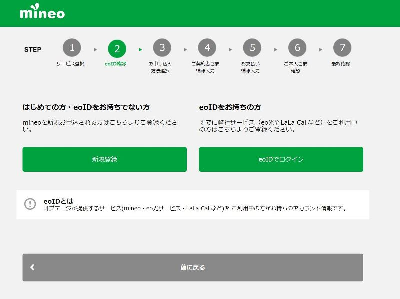 ➅-1:mineoのアカウント「eoID」が無い場合は新規作成!ある場合はログインを済ませる