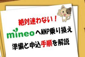 絶対迷わない!mineoへMNP乗換えの準備と手順を解説