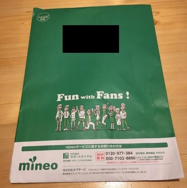 mineoのSIMカードが送られてきた
