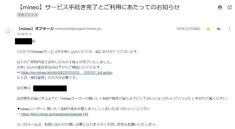 ⑰審査が完了すると、mineoから「【mineo】サービス手続き完了とご利用にあたってのお知らせ」というメールが送られてくる