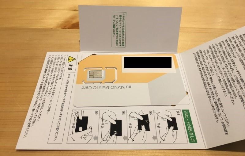 mineoから送られてきたSIMカードをスマホに挿入してANP設定したらそのまま使えました