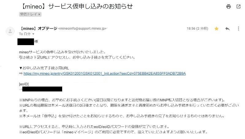 ⑫申し込み完了後にmineoから連絡用メールアドレスに届く「サービス仮申し込みのお知らせ」のメールの内容:メール内の「お申込み完了手続きURL」から進む