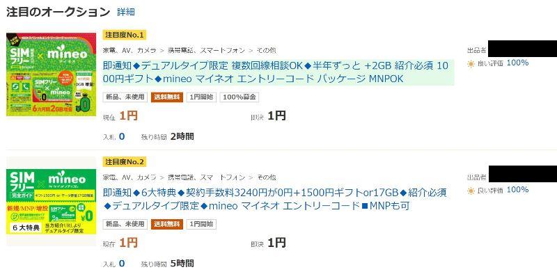 yahooオークションでmineoのエントリーパッケージが1円で出品されている