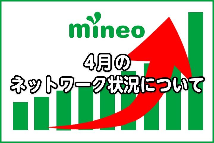 mineoでは『マイネ王』内のスタッフブログで回線増強の進捗を毎月報告している