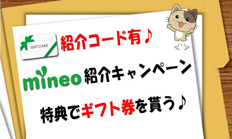 紹介コード有♪mineoの紹介キャンペーン特典でギフト券貰う♪