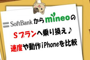 ソフトバンクからmineoのSプランへ乗り換え♪通信速度や動作iPhoneを比較