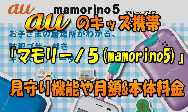 auのキッズ携帯『マモリーノ5』子供の見守り機能や月額&本体料金