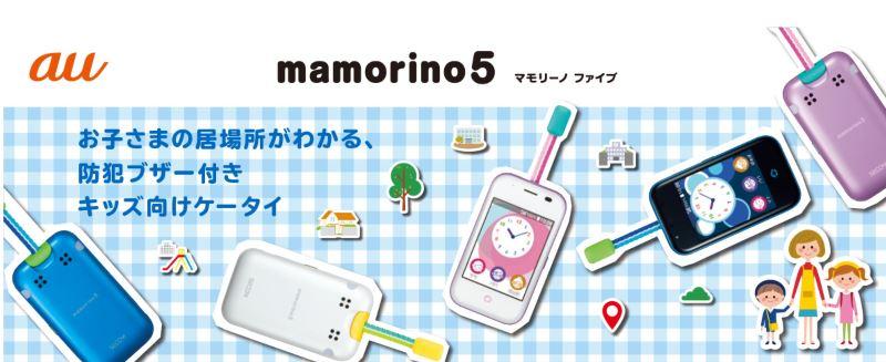 auのキッズケータイ「マモリーノ5(mamorino5)」
