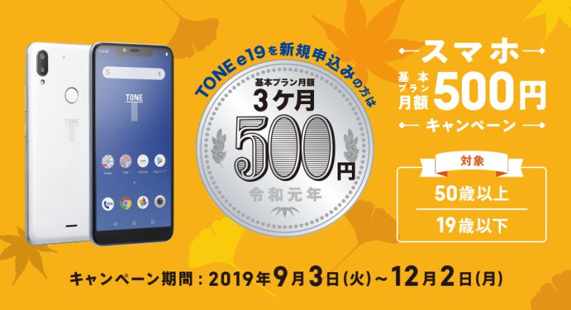 TONEモバイルの500円キャンペーン(~2019.12.2)