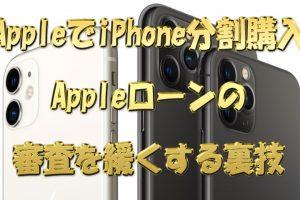 Appleで高額iPhoneの分割購入時、Appleローンの審査基準を緩くする裏技