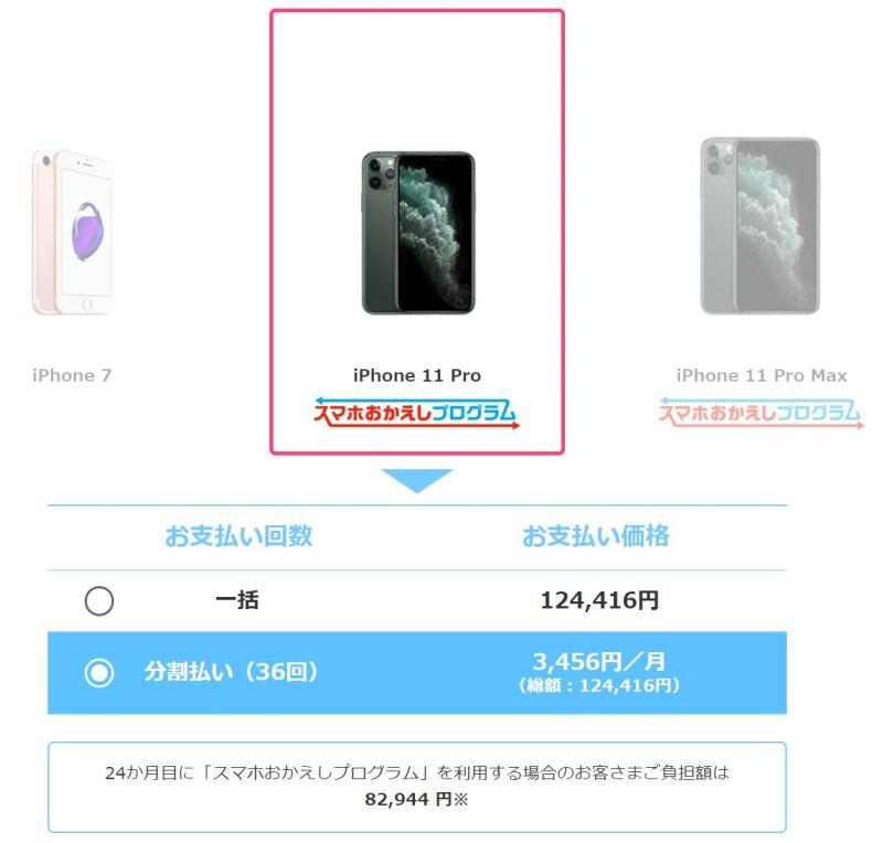 iPhone11シリーズは「スマホおかえしプログラム」の対象機種