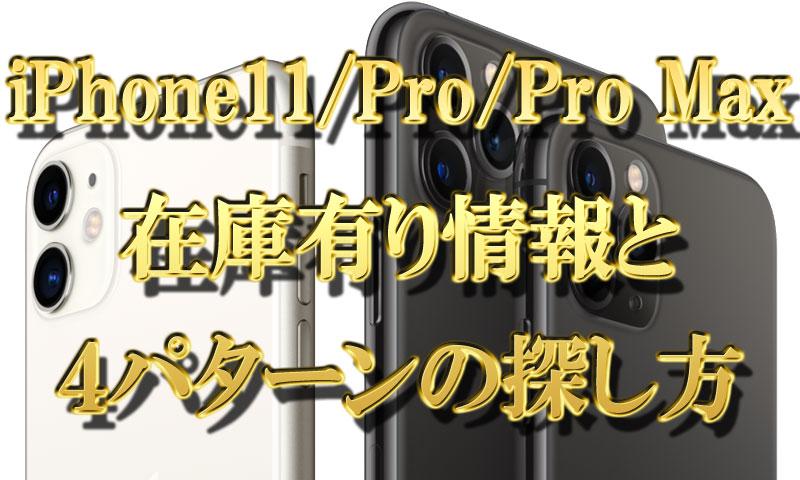 iPhone11(ProtpProMax)の在庫在り情報と探し方4パターン