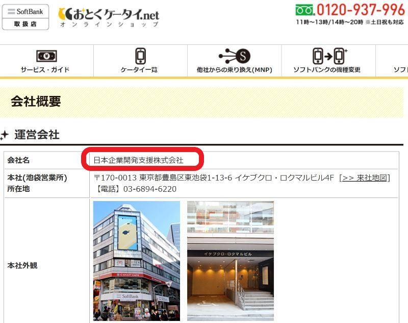 おとくケータイの運営元は「日本事業開発支援株式会社」という会社だった