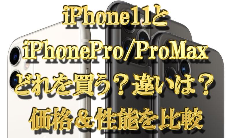 iPhone11とiPhoneProProMaxどれを買う?違いは?価格&性能を比較